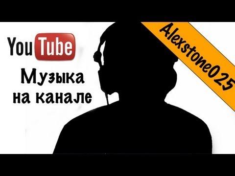 видео: Мой опыт использования музыки для youtube канала