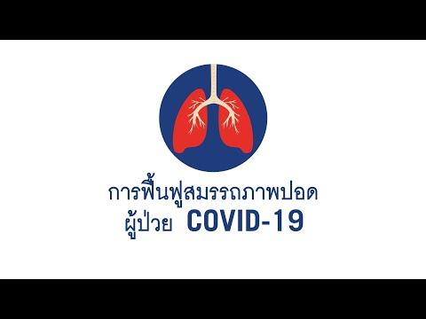 การฟื้นฟูสมรรถภาพปอด สำหรับผู้ป่วย COVID  19