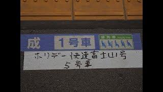 Download Video 【サヨナラ放送】最終ホリデー快速富士山2号 新宿到着放送 MP3 3GP MP4