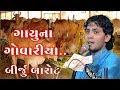 Gayu Na Govaliya | ગાયુ ના ગોવરીયા ....Birju Barot Live Mp3