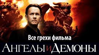 """Все грехи фильма """"Ангелы и Демоны"""""""