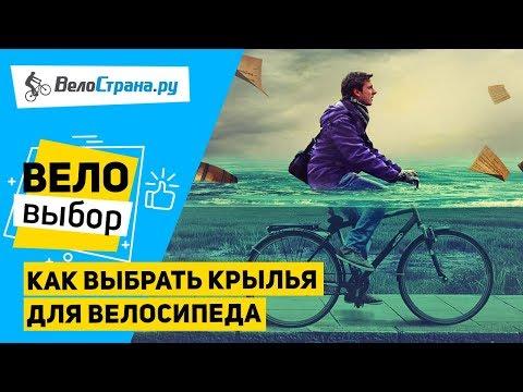 Как выбрать крылья для велосипеда // Как выйти сухим из воды?
