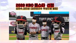 ♠ [신바람 LG ]  2020올스타 선정,LG 김현수…