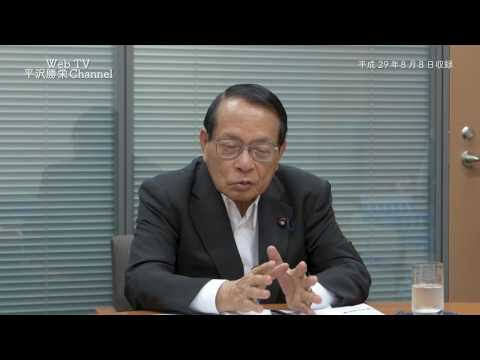 平沢勝栄チャンネル平成29年8月号(1)内閣改造(第三次安倍内閣)