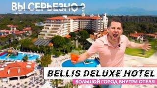 Самый огромный отель. Обзор Bellis Deluxe 2021. Питание. Номер. Пляж. Территория.