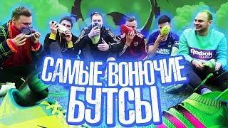 ТОШНИТ ОТ ЗАПАХА БУТС // самый вонючий ютюбер