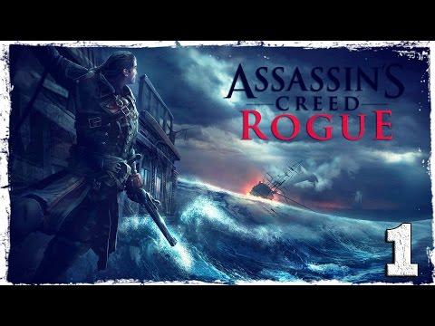 Смотреть прохождение игры Assassin's Creed Rogue. #1: Приключение начинается.