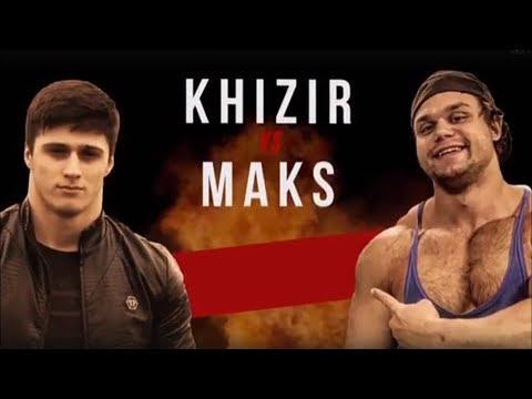 Макс vs Кхизир! Бои