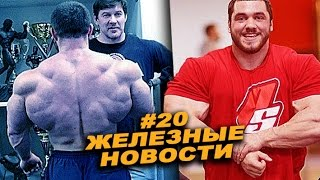 Лесуков, Скоромный, Гостюнин и московская Олимпия #20 ЖЕЛЕЗНЫЕ НОВОСТИ