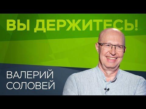 Валерий Соловей: «Молчание