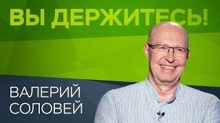 Валерий Соловей: «Молчание президента в России общественно опасно» / Вы держитесь!