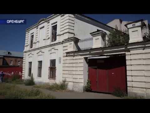 В Оренбурге уникальные старинные здания ветшают и рушатся