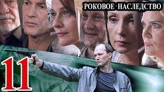 Роковое наследство / Параллельная жизнь 11 серия 2014 детектив приключения сериал