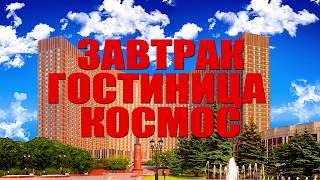 Отель Космос, Москва. Завтрак в Гостинице . Шведский Стол.