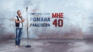 Роман Раменев. Мне 40 - презентация нового клипа.