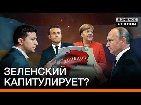 Зеленский капитулирует? | Донбасc Реалии