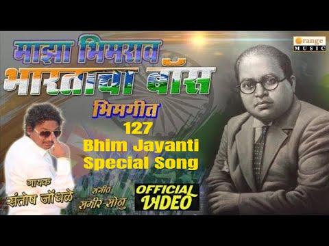 Santosh Jondhale New Bhim Video Song 2018 | Majha Bhimrao Bhartacha Boss