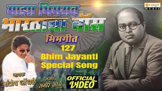 Santosh Jondhale New Bhim Video Song 2018 | Maj...