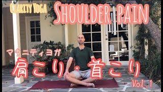 妊娠中の肩こり、首こりをスッキリ解消! vol. 1 〜 マタニティヨガ 【Clarity Yoga LA】