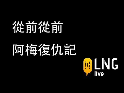 【LNG官方精華】從前從前   阿梅復仇記