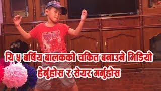 बहु चर्चित गित अन्धोपन मा ५ बर्षे शिजन गुरुङ को अभिनय!!Andhopan|| Mousam gurung & Bishnu majhi