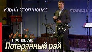 Потерянный рай - проповедует Юрий Стогниенко. Христианские проповеди смотреть видео.
