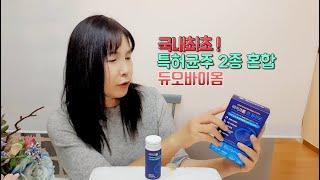 100억 유산균 코와 장까지 환절기 비염 바이크롬 성인…