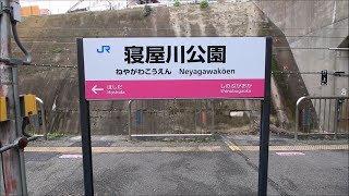 駅名変更初日 寝屋川公園駅 JR学研都市線(片町線) JR Gakkentoshi Line Neyagawakōen Station (2019.3.16)