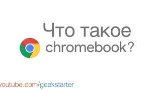 Что такое Chromebook на примере HP Chromebook 13 G1