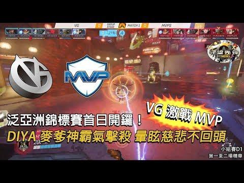 [APAC 2017] VG對決MVP 第一至二場精華:泛亞洲錦標賽首日開鑼!VG激戰MVP