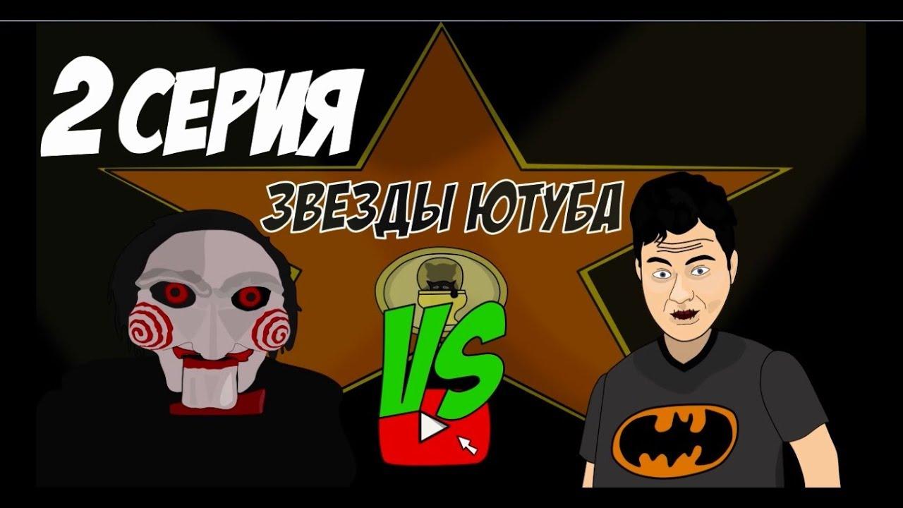 МУЛЬТ ЗВЕЗДЫ ЮТУБА | 2 СЕРИЯ | Пила vs #Хованский