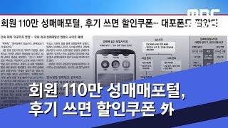 아침 신문 보기 회원 110만 성매매포털 후기 쓰면 할…