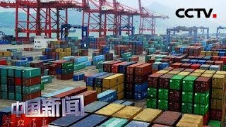 [中国新闻] 关注中美经贸摩擦 美方一意孤行 损人害己必然失败 | CCTV中文国际