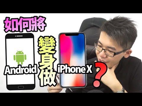 【實測】如何將 Android 機變成 iPhone X?