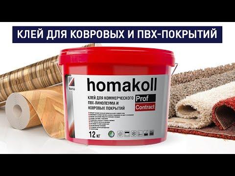 Клей для коммерческого ПВХ-линолеума и ковровых покрытий homakoll Prof Contract