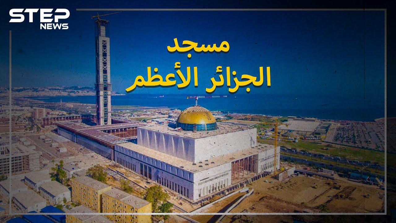 مسجد الجزائر الأعظم.. ثالث أكبر مسجد في العالم، هاجمه الفرنسيون، ويعتبره أنصار الرئيس تبون إنجازاً