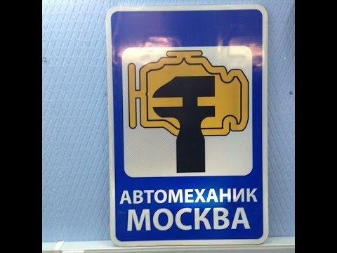 Автокондиционеры: диагностика, ремонт, заправка. Автосервис и ремонт автомобилей