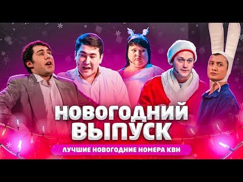КВН Новогодний выпуск - Лучшие номера