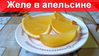 видео Желе из апельсинов: рецепты и идеи