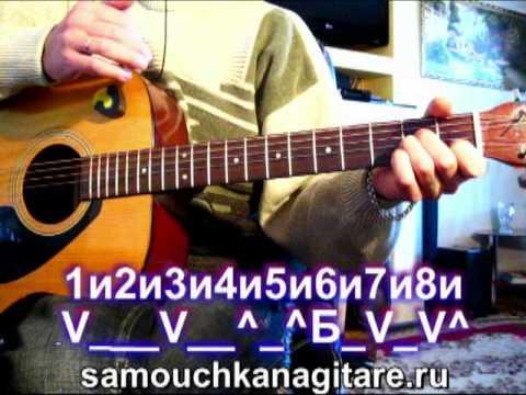 ВАШЕ БЛАГОРОДИЕ, аккорды на гитаре, табы