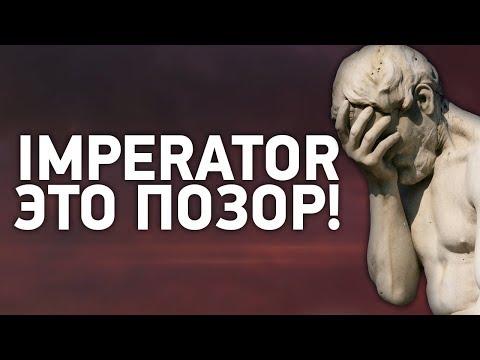 Худшая игра Paradox | Обзор Imperator: Rome
