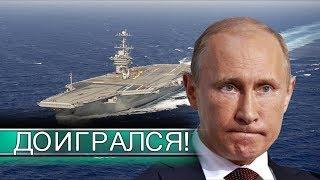 Авианосцы США приближаются к базам Путина