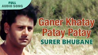 Ganer Khatay Patay Patay | Kumar Sanu | Bappi Lahiri | Surer Bhubane | Bengali Movie Songs