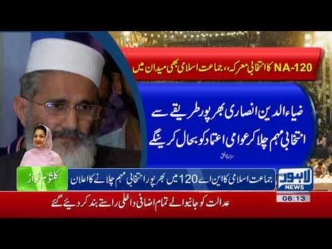 Jamaat-e-Islami to proceed with proper election campaign in NA-120