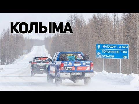 СУРОВАЯ трасса КОЛЫМА дорога из КОСТЕЙ. Якутия и Магаданская область. Колымский Чернобыль. Влог #8