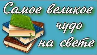 Самое великое чудо на свете 2 класс Литературное чтение