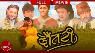 DAUTARI || दौंतरी || Nepali Super Hit Movie (Official) | Ft. Rajesh Hamal &  Jal Shah