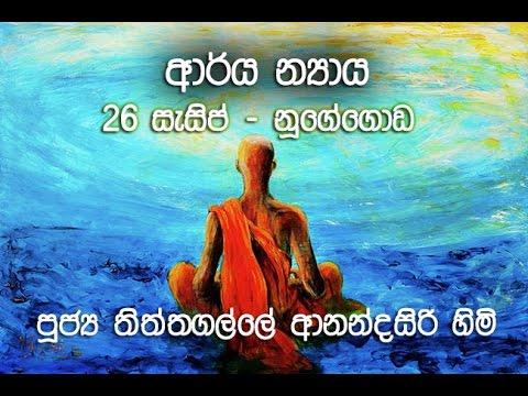 Aarya Nyaya Sasip  - nugegoda 26