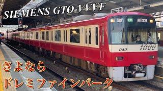 【惜別】京急1000形1033編成 SIEMENS GTO-VVVF ドレミファインバータ集
