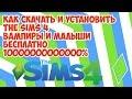 Как установить The sims 4 Zlorigin !